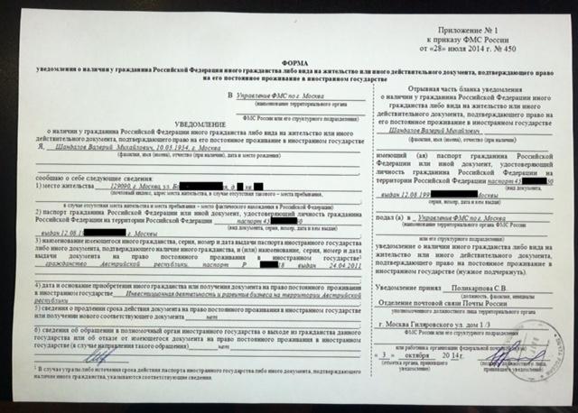 образец заполнения уведомления о двойном гражданстве 2014