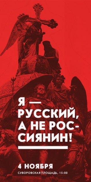 Что значит быть русским сегодня?