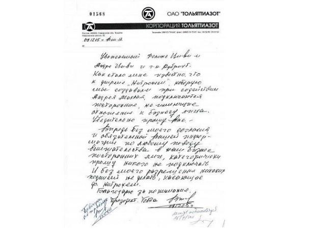 Письмо В. Махлая бизнесменам Циви и Рупрехту из ЖЖ В. Махлая