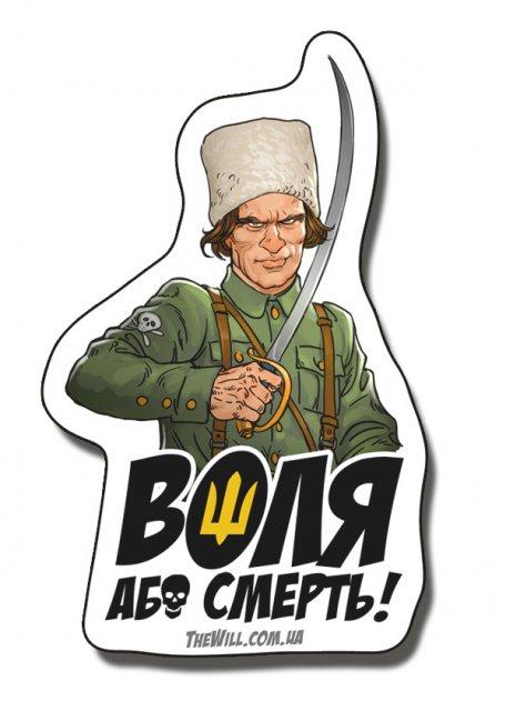 «Воля», или почему украинская пропаганда успешнее российской