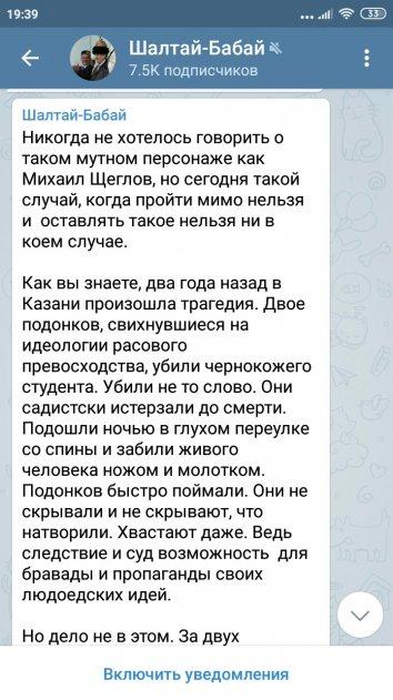 Как и почему я стал героем  татарских телеграмм-каналов