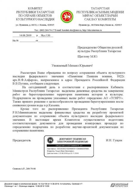 Татарская хитрость