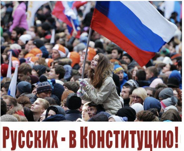 Зачем нам нужны русские поправки в Конституцию