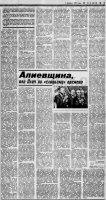 «Алиевщина, или плач по «сладкому» времени». Тридцать лет спустя